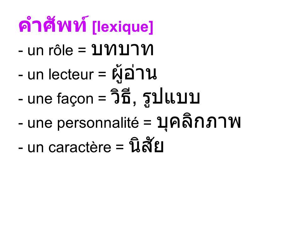 คำศัพท์ [lexique] - un rôle = บทบาท - un lecteur = ผู้อ่าน - une façon = วิธี, รูปแบบ - une personnalité = บุคลิกภาพ - un caractère = นิสัย